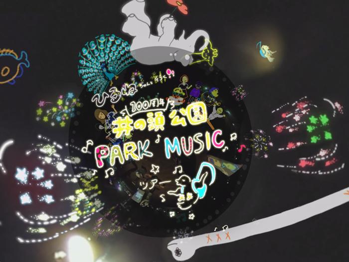 「ひるねちゃんと行く井の頭公園100周年PARK MUSICツアー」